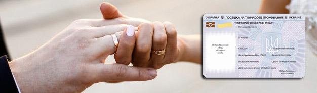 Временный вид на жительство в Украине по браку